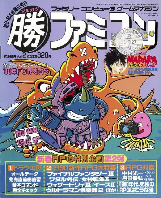 Figure 6: Maru Katsu Famicon Cover