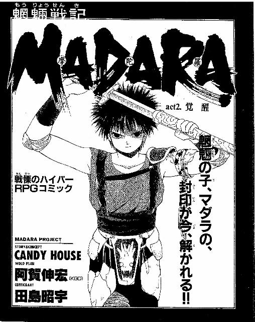 Figure 7: Madara in Maru Katsu Famicon, December 11 1987