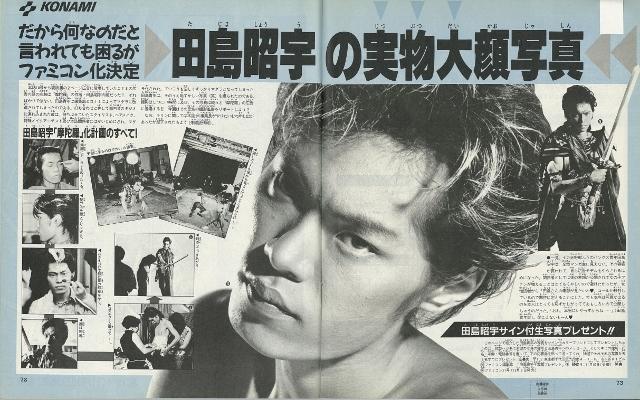 Figure 9: Madara Tajima Sho Special, Maru Katsu Famicon, November 10 1989