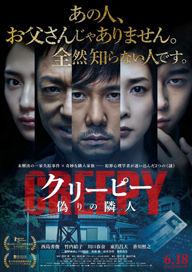 Creepy_(Japanese_Movie)-p1