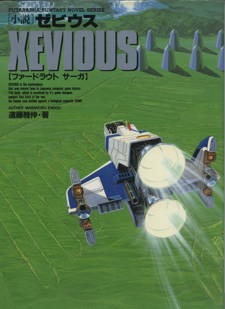 Figure 7: The cover of the 2005 edition of the Xevious novel (Endo, [1991] 2005). The geoglyphs can clearly be seen.