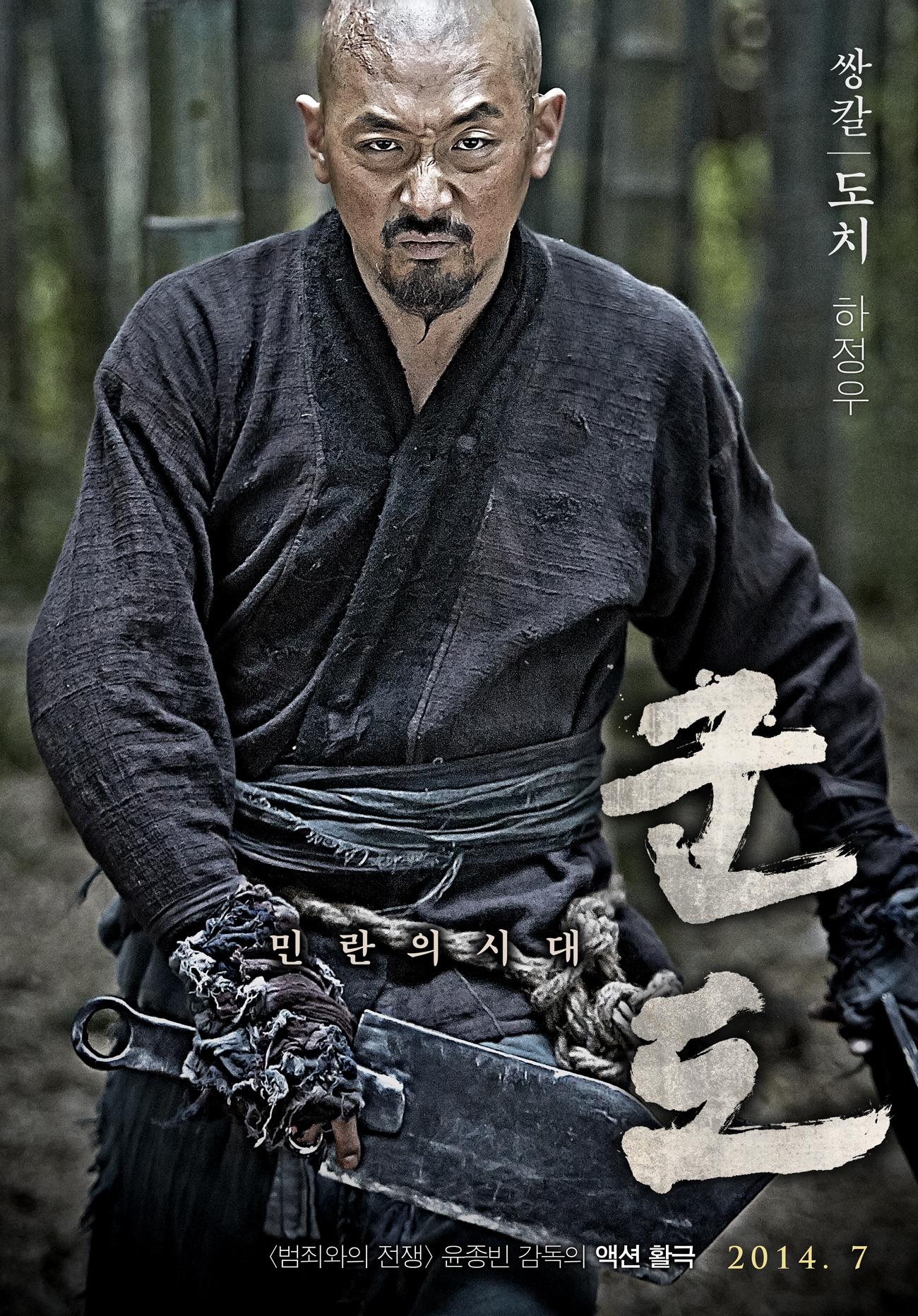 Kundo-Age-of-the-Rampant-3