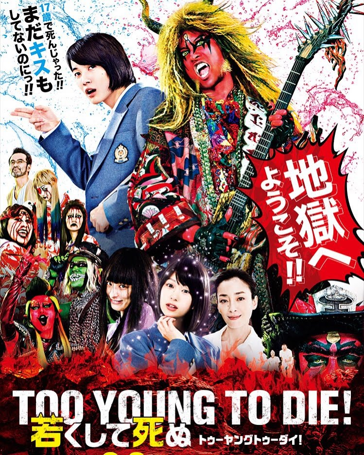 TooYoungtoDie