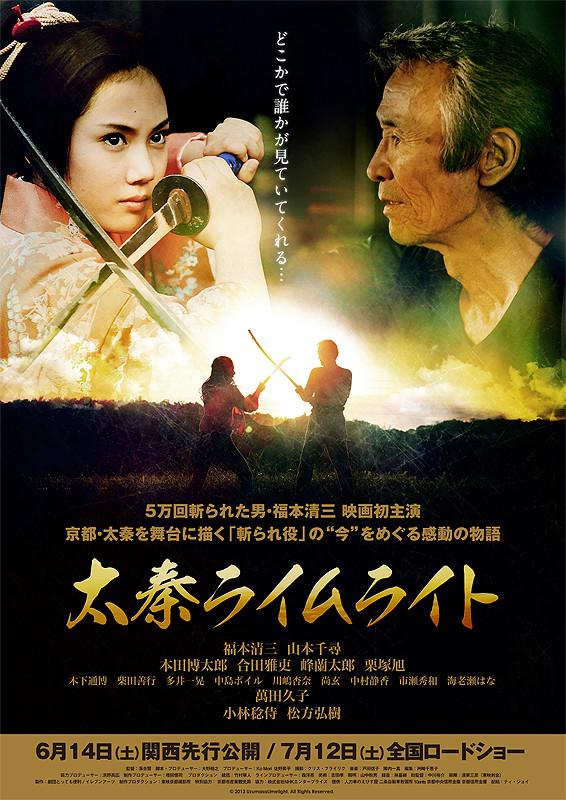 uzumasa-limelight-film-poster
